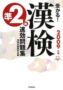 受かる!漢検 準2級 速効問題集 2009