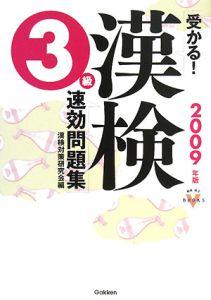 受かる!漢検 3級 速効問題集 2009