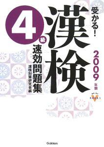 受かる!漢検 4級 速効問題集 2009