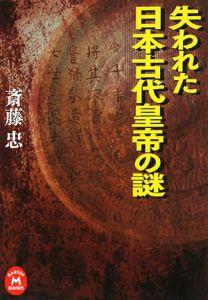 『失われた日本古代皇帝の謎』斎藤忠
