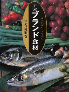 日本ブランド食材