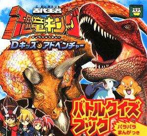 古代王者恐竜キング Dキッズ・アドベンチャー バトルクイズブック