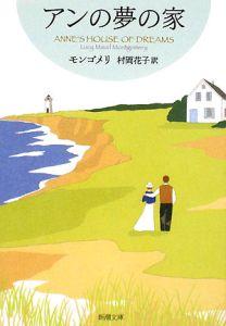 アンの夢の家 赤毛のアン・シリーズ6