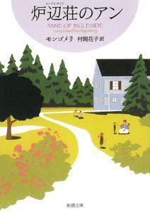 炉辺荘のアン 赤毛のアン・シリーズ7