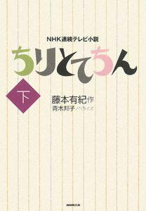 『NHK連続テレビ小説 ちりとてちん』藤本有紀