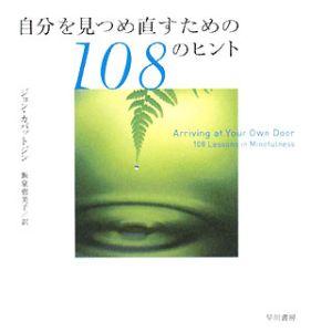 『自分を見つめ直すための108のヒント』ジョン・カバット・ジン