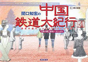 『関口知宏の中国鉄道大紀行』関口知宏