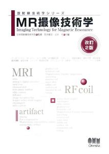 MR撮像技術学