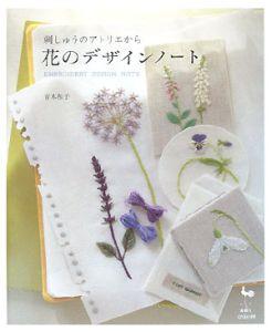 花のデザインノート