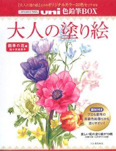 大人の塗り絵 四季の花編