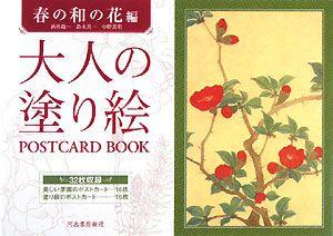 大人の塗り絵 POSTCARD BOOK 春の和の花編