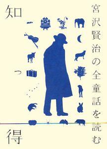 知っ得 宮沢賢治の全童話を読む