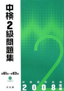 中検2級問題集 第61回~第63回 CD付 2008