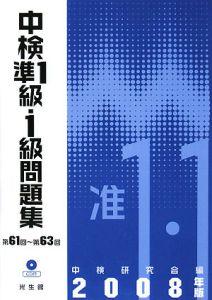 中検準1級・1級問題集 第61回~第63回 CD付 2008