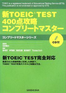 新・TOEIC TEST 400点攻略コンプリートマスター