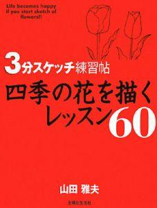四季の花を描くレッスン60