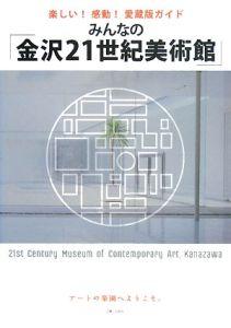 みんなの「金沢21世紀美術館」