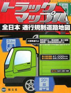 全日本 通行規制道路地図