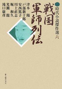 『戦国 軍師列伝 時代小説傑作選6』滝口康彦
