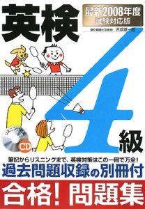 英検4級合格!問題集<最新・試験対応版> 2008