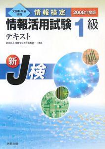 新J検 情報検定 情報活用試験1級 テキスト 2008