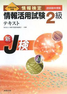 新J検 情報検定 情報活用試験2級 テキスト 2008