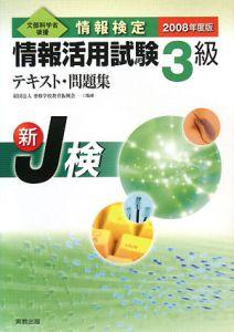 情報検定 情報活用試験 3級 テキスト・問題集 2008