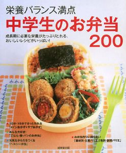 栄養バランス満点 中学生のお弁当200