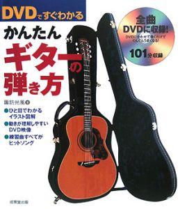 かんたんギターの弾き方