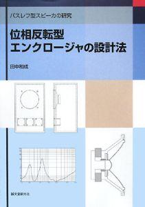 位相反転型エンクロージャの設計法