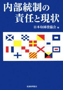 『内部統制の責任と現状』日本取締役協会