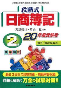 段階式 日商簿記 2級 商業簿記 平成20年
