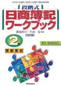 段階式 日商簿記 ワークブック 2級 商業簿記<5訂版>