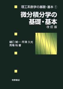 微分積分学の基礎・基本<改訂版> 理工系数学の基礎・基本1