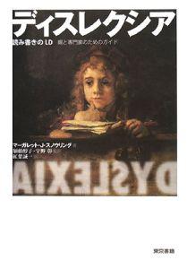 『ディスレクシア』宇野彰
