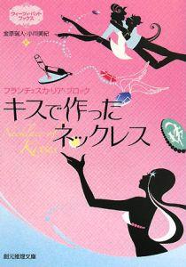 小川美紀『キスで作ったネックレス』