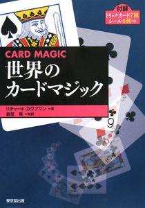 世界のカードマジック