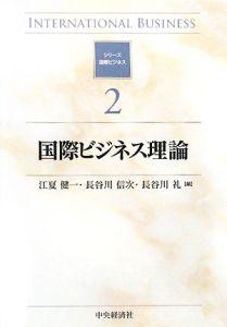 国際ビジネス理論 シリーズ国際ビジネス2