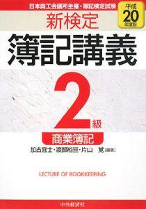 新検定 簿記講義 2級 商業簿記 平成20年