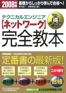 テクニカルエンジニア【ネットワーク】完全教本 2008