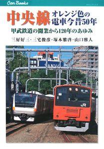 『中央線オレンジ色の電車今昔50年』山口雅人