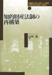 知的財産法制の再構築 企業社会の変容と法創造7