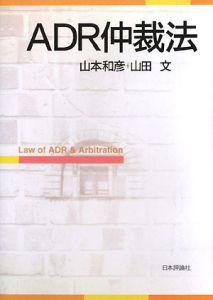ADR仲裁法