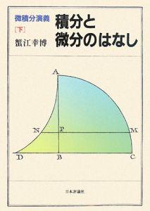 積分と微分のはなし 微積分演義