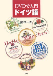 DVDで入門 ドイツ語 Hallo,Munchen!