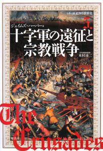 十字軍の遠征と宗教戦争