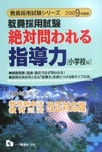 絶対問われる指導力 小学校編 2009