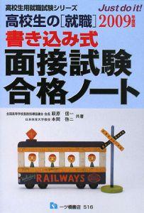 高校生の[就職]書き込み式面接試験合格ノート 2009
