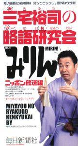 三宅裕司-みやゆう-の略語研究会