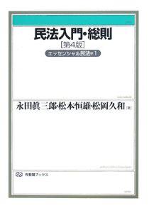 民法入門・総則 エッセンシャル民法1